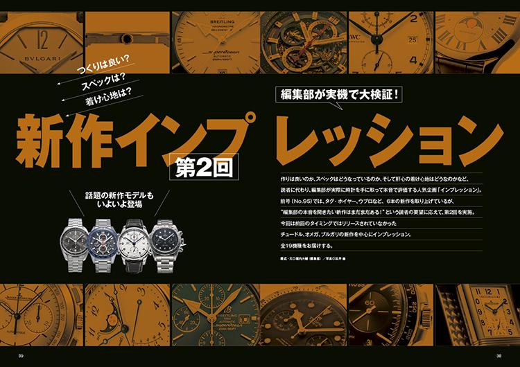 POWER Watch No.96特集