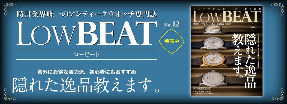 時計業界唯一のアンティークウオッチ専門誌 LowBEAT