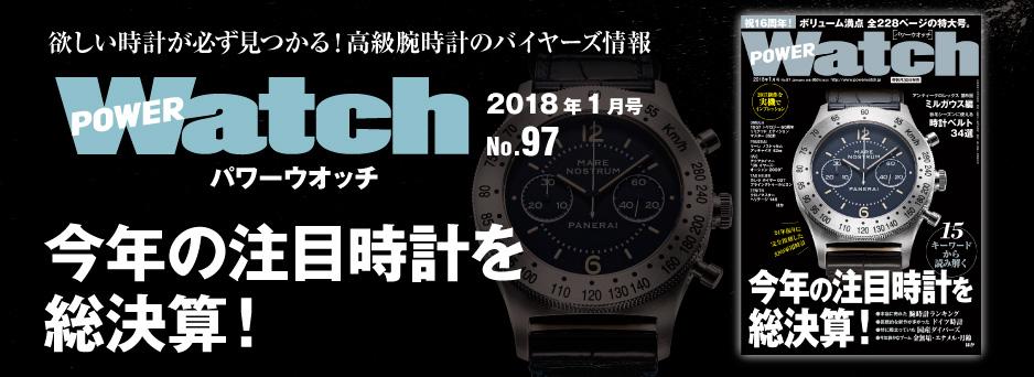 「パワーウオッチ」01月号(No.97)新刊発売