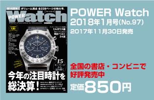 POWER Watch97新刊案内