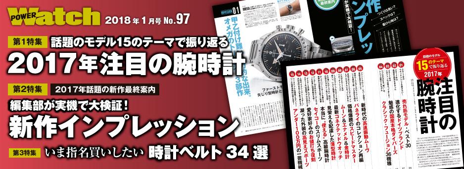「パワーウオッチ」01月号(No.97)特集1