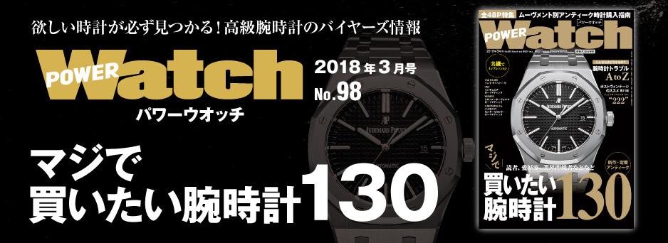「パワーウオッチ」03月号(No.98)新刊発売