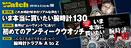 「パワーウオッチ」03月号(No.98)特集1