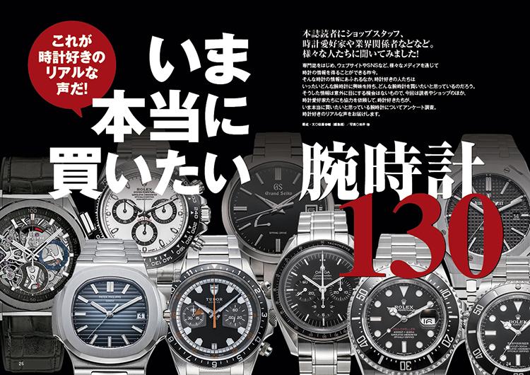 POWER Watch No.98特集