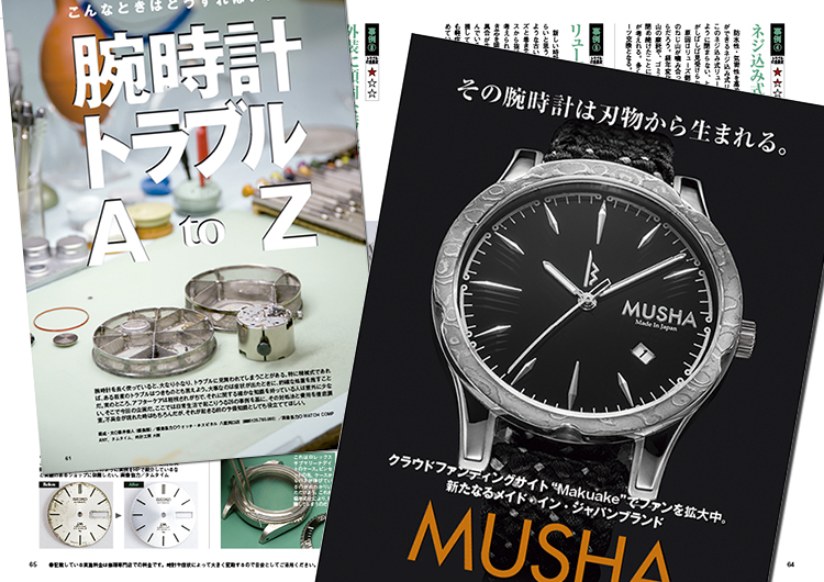 POWER Watch No.98特集
