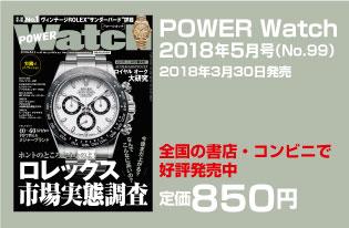 POWER Watch99新刊案内