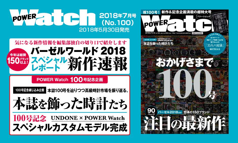 POWER Watch100新刊案内