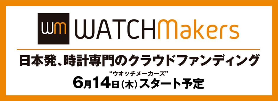 日本発、時計専門のクラウドファウンディング|ウオッチメーカーズ
