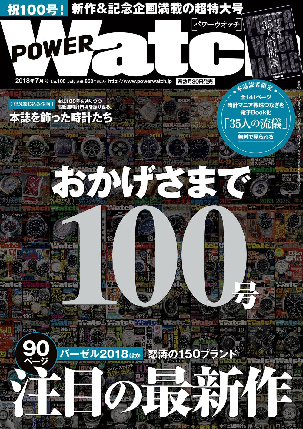 PW100_H01_web