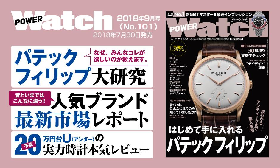 POWER Watch101新刊案内