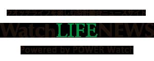 Watch LIFE NEWS|ウオッチライフを楽しむ時計総合ニュースサイト